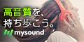 100%以上還元!【SP対応】mysound(300円コース)