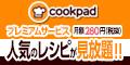 【実質初月無料!】クックパッド