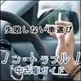 【SP対応】ノン・トラブル!中古車ガイド(5000円コース)