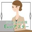 【SP対応】Excelマスター(5000円コース)