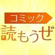 【SP対応】コミック読もうぜ(500円コース)