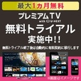 【初月無料に!】プレミアムTV(980円コース)