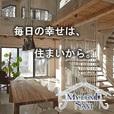 【SP対応】MY HOME NAVI(5000円コース)