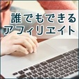 【SP対応】誰でもできるアフィリエイト(5000円コース)