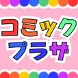 【SP対応】コミックプラザ(300円コース)