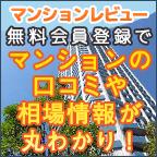 【無料登録♪】マンションレビュー 無料会員登録キャンペーン!