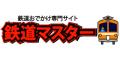 鉄道マスター(500円コース)