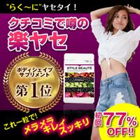 【2000円分たまる♪】スタイルボーテ(定期購入)