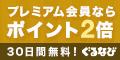 【実質2か月分無料!】ぐるなびプレミアム(300円(税抜)コース)
