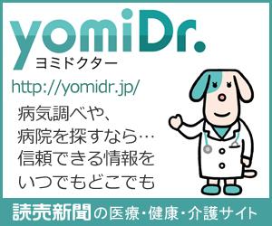 [初月無料]ヨミドクター