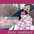 ★全額還元★  【SP対応】Enjoy Snowboard(500円コース)