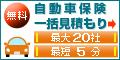 【リピートOK】自動車保険一括見積もり.jp