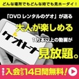 S[Ai] 【14日間無料でお試し!】ゲオトナ