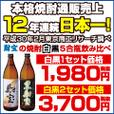 【120%還元】焼酎5合瓶お試しキャンペーン