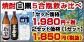 【100%還元】焼酎 財宝[5合瓶飲み比べお試しキャンペーン]