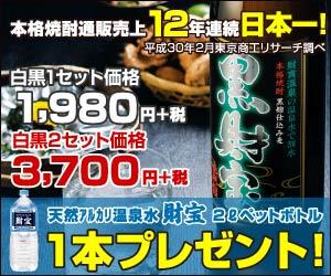 【100%還元】焼酎5合瓶お試しキャンペーン