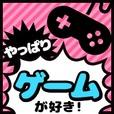 【SP対応】やっぱりゲームが好き(300円コース)