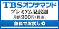 【3/31で終了】【PC対応】【SP対応】[14日間無料]TBSオンデマンド