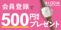 【無料会員登録】BLOOMオンラインストア