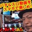 パチパチ動画(400円コース)