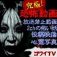 コワいTV(400円コース)