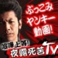 夜露死苦TV(400円コース)
