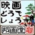 邦画堂(400円コース)