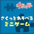 【SP対応】ちょいゲー(300円コース)