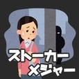 ストーカーメジャー(500円コース)