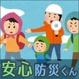 安心防災くん(500円コース)