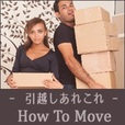 How To Move(500円コース)