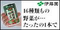 伊藤園純国産野菜【定期購入】