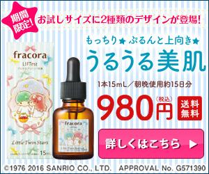 【fracora】LIFTestプロテオグリカン原液リトルツインスターズ