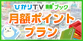 実質初月無料!ひかりTVブック(300円コース)