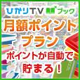 【SP対応】ひかりTVブック(5000円+雑誌読み放題サービス400円コース)