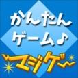 【SP対応】マジゲー(300円コース)