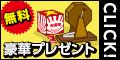 【SP対応】[無料]StoreBox