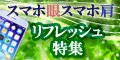 【SP対応】スマホ眼・スマホ肩を治す!現代人リフレッシュ特集(500円コース)
