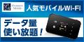 PremiereMobile-WEB限定キャンペーン-
