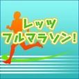 【SP対応】レッツフルマラソン!(500円コース)