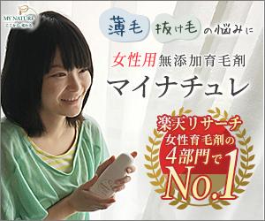 マイナチュレ無添加育毛剤(単品購入)
