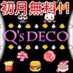 [初月無料]Q's DECO(500円コース)