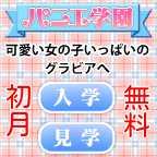 【SP対応】[初月無料]パニエ学園(500円コース)