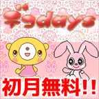 【SP対応】[初月無料]デコdays(500円コース)