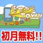 [初月無料]きせかえTOWN(500円コース)