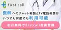 [初月無料]first call(500円コース)