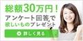 [無料]インターネットアンケート(えんキュートLP)