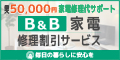 【SP対応】B&B家電修理サービス