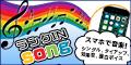 【SP対応】rankinsong(500円コース)