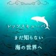 レッツスキューバー(500円コース)